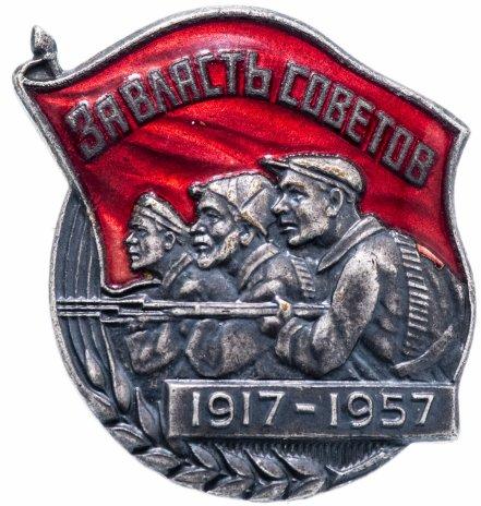 """купить Знак """"За власть Советов 1917-1957"""""""