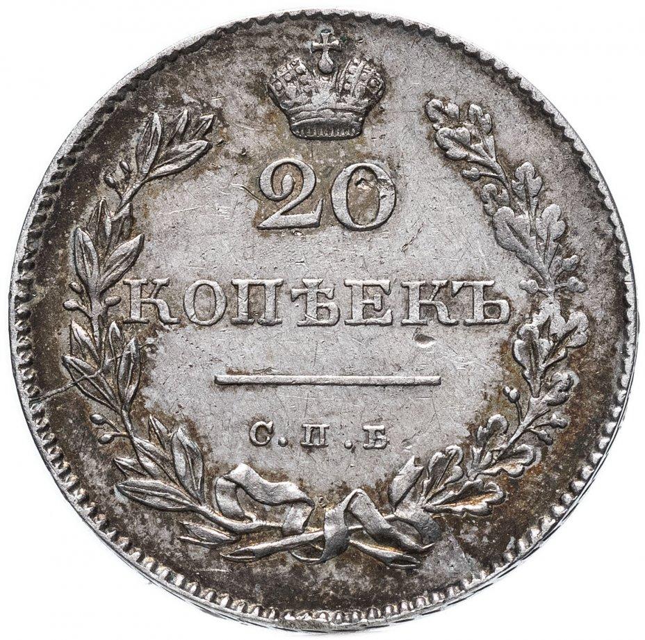 """купить 20 копеек 1831 СПБ-НГ цифра номинала """"2"""" открытая, Биткин # 141 (R1), Ильин - 6 руб."""