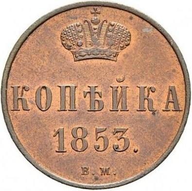 купить 1 копейка 1853 года ВМ