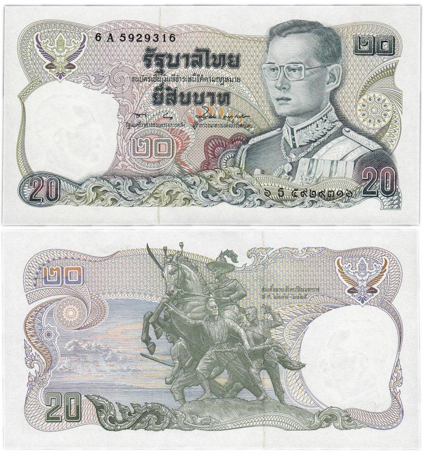 купить Таиланд 20 бат  1978-1984 (Pick 88)