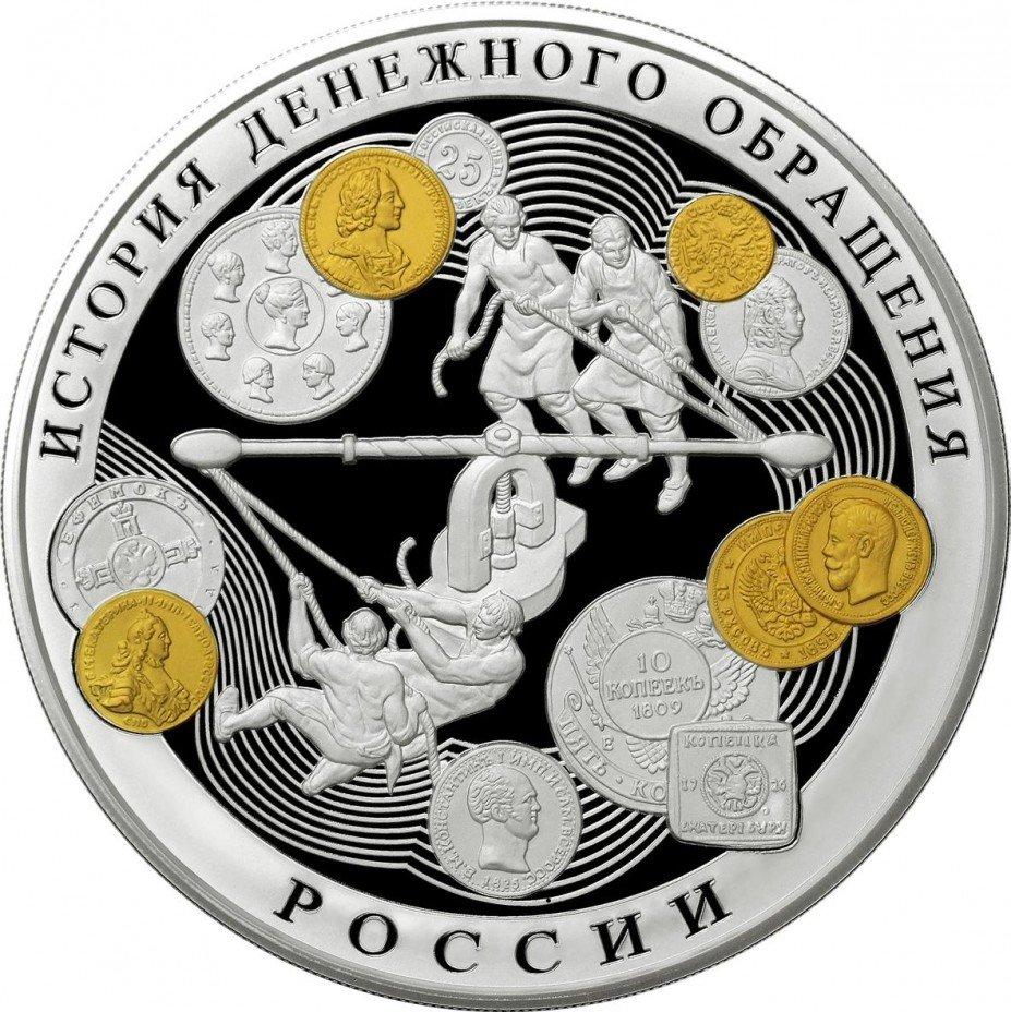 купить 100 рублей 2009 года ММД денежное обращение Proof