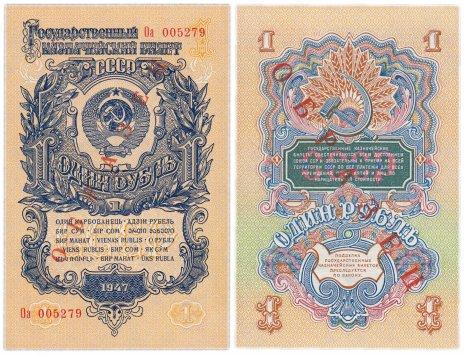 купить ОБРАЗЕЦ 1 рубль 1947 (1957) 15 лент в гербе, В57.1.2 образец по Засько, ПРЕСС