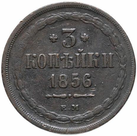 купить 3 копейки 1856 ЕМ