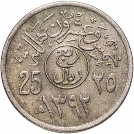купить Саудовская Аравия 25 халалов (halalas) 1972