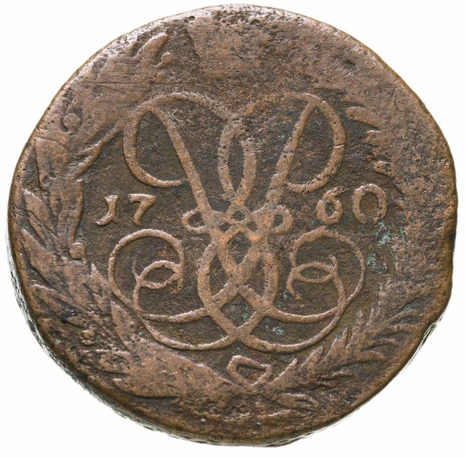 купить 2 копейки 1760   номинал под Св. Георгием, гурт сетчатый