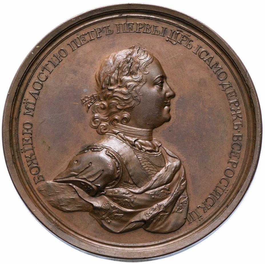 купить Медаль в память взятия четырех шведских фрегатов при Гренгаме 27 июля 1720 г., выпуск XIX века (новодел)