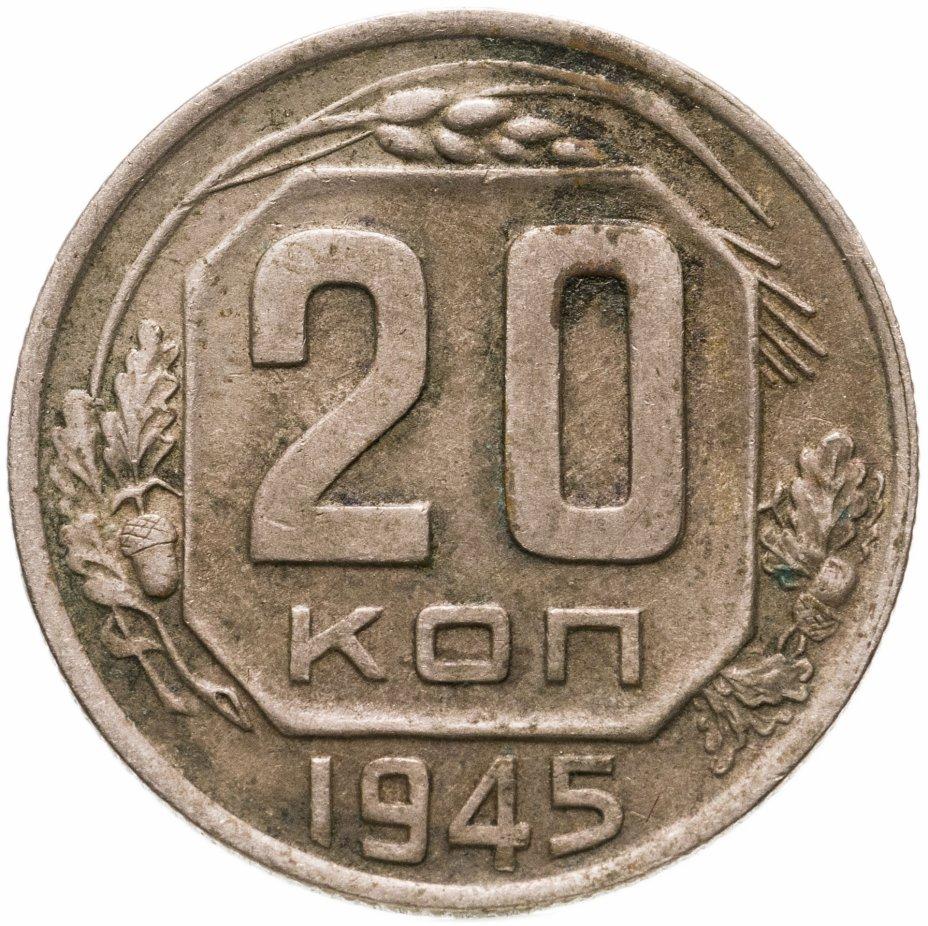 купить 20 копеек 1945