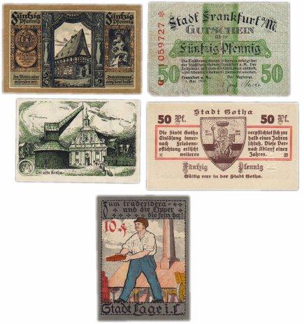 купить Германия (разные земли) набор из 5 нотгельдов 1917-1921
