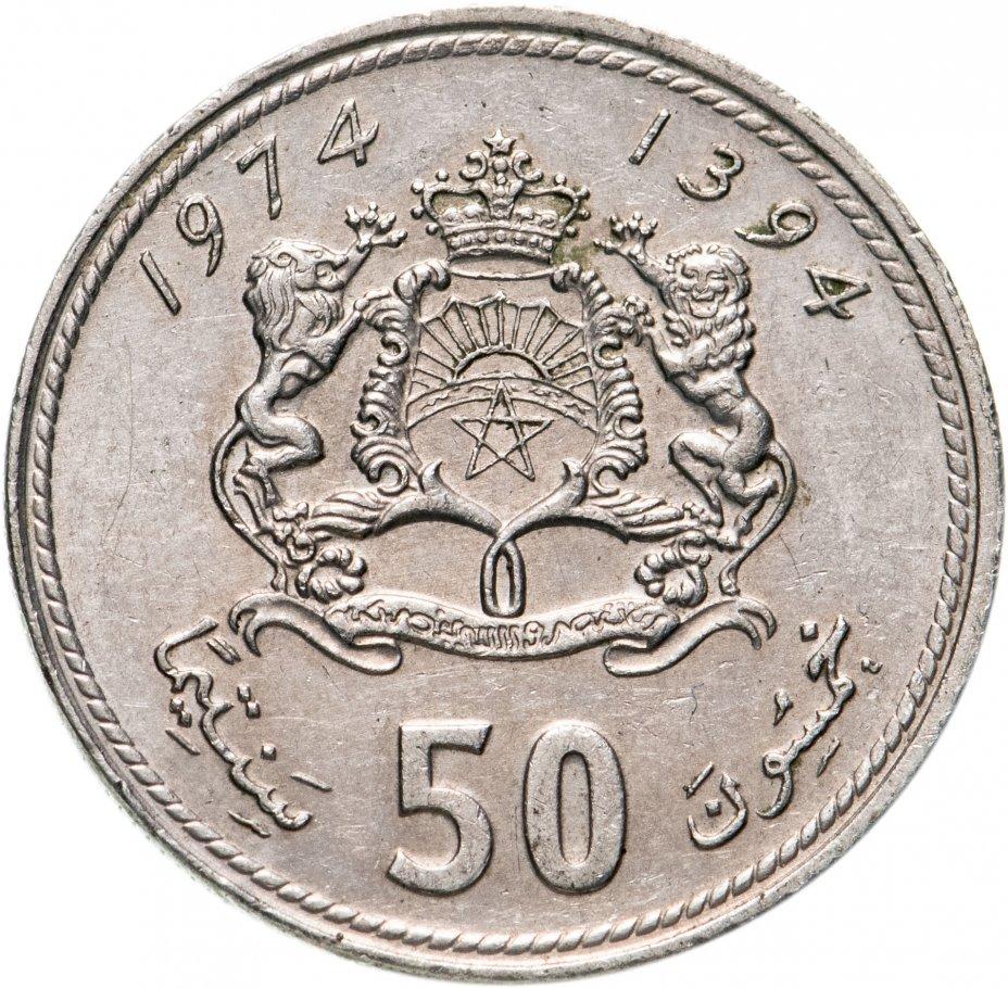 купить Марокко 50сантимов (centimes) 1974