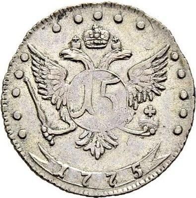 купить 15 копеек 1775 года ММД