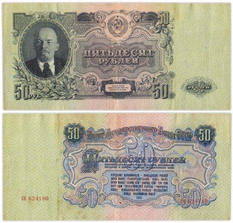 купить 50 рублей 1947 16 лент в гербе, 1-й тип шрифта, тип литер Большая/Большая, В47.50.1 по Засько