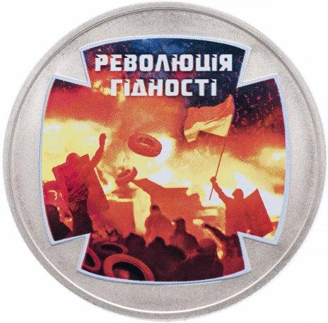 """купить Украина 5 гривен 2015 """"Революция достоинства"""""""