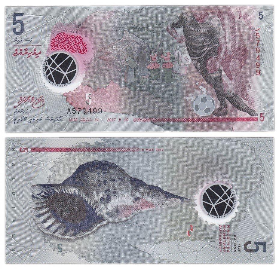 купить Мальдивы 5 руфий 2017 футбол