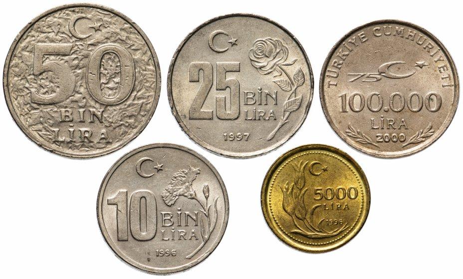 купить Турция набор из 5 монет 5, 10, 25, 50 и 100 тысяч лир 1992-2001