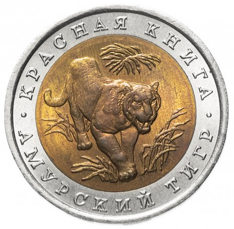 купить 10 рублей 1992 ЛМД амурский тигр (Красная книга)