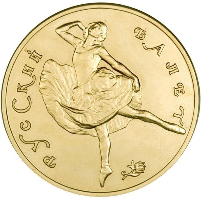 купить 100 рублей 1991 года ЛМД балет