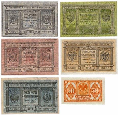 купить Колчак Набор банкнот 1918-1919 года 50 коп., 1, 3, 5, 10 и 300 рублей (6 бон) Сибирское Временное правительство
