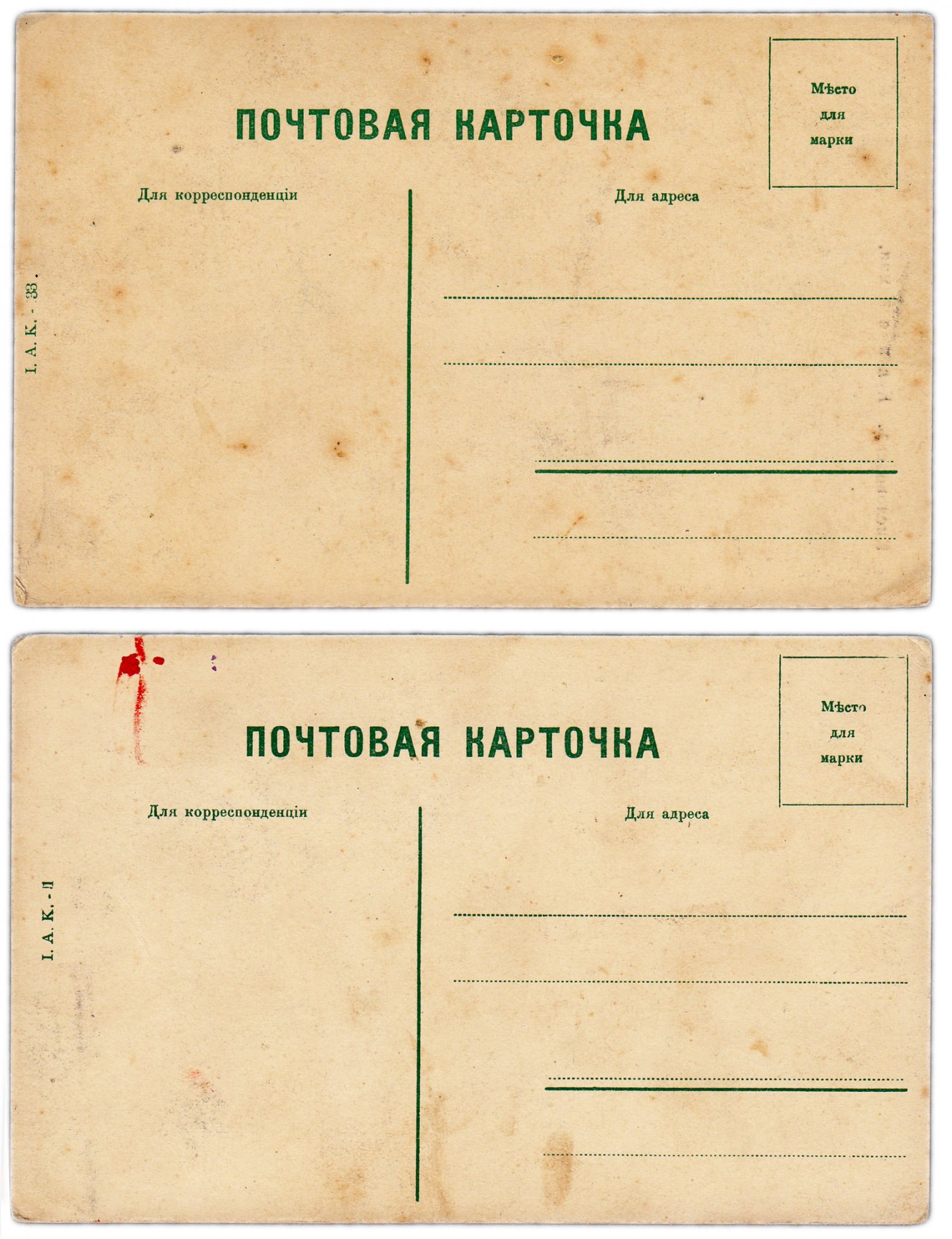 Реальные почтовые открытки, открытке