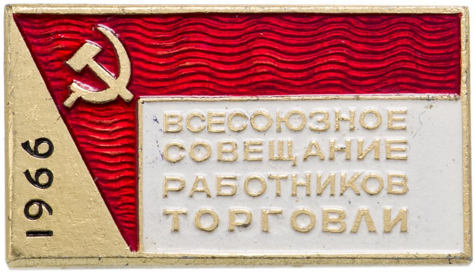 купить Значок Всесоюзное Совещание Работников Торговли 1966 (Разновидность случайная )