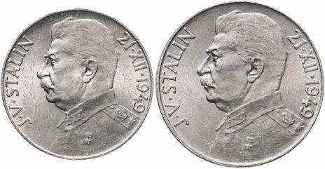 """купить Чехословакия комплект 50 и 100 крон 1949 """"70 лет со дня рождения Иосифа Сталина"""""""