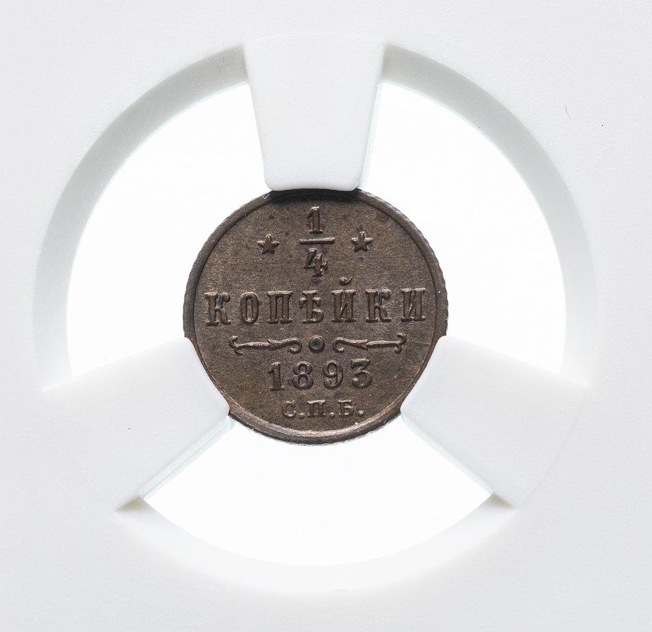 купить 1/4 копейки 1893 СПБ в слабе ННР MS62BN