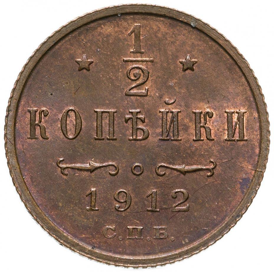 купить 1/2 копейки 1912 СПБ