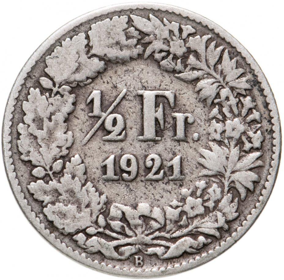 купить Швейцария 1/2 франка (franc) 1921