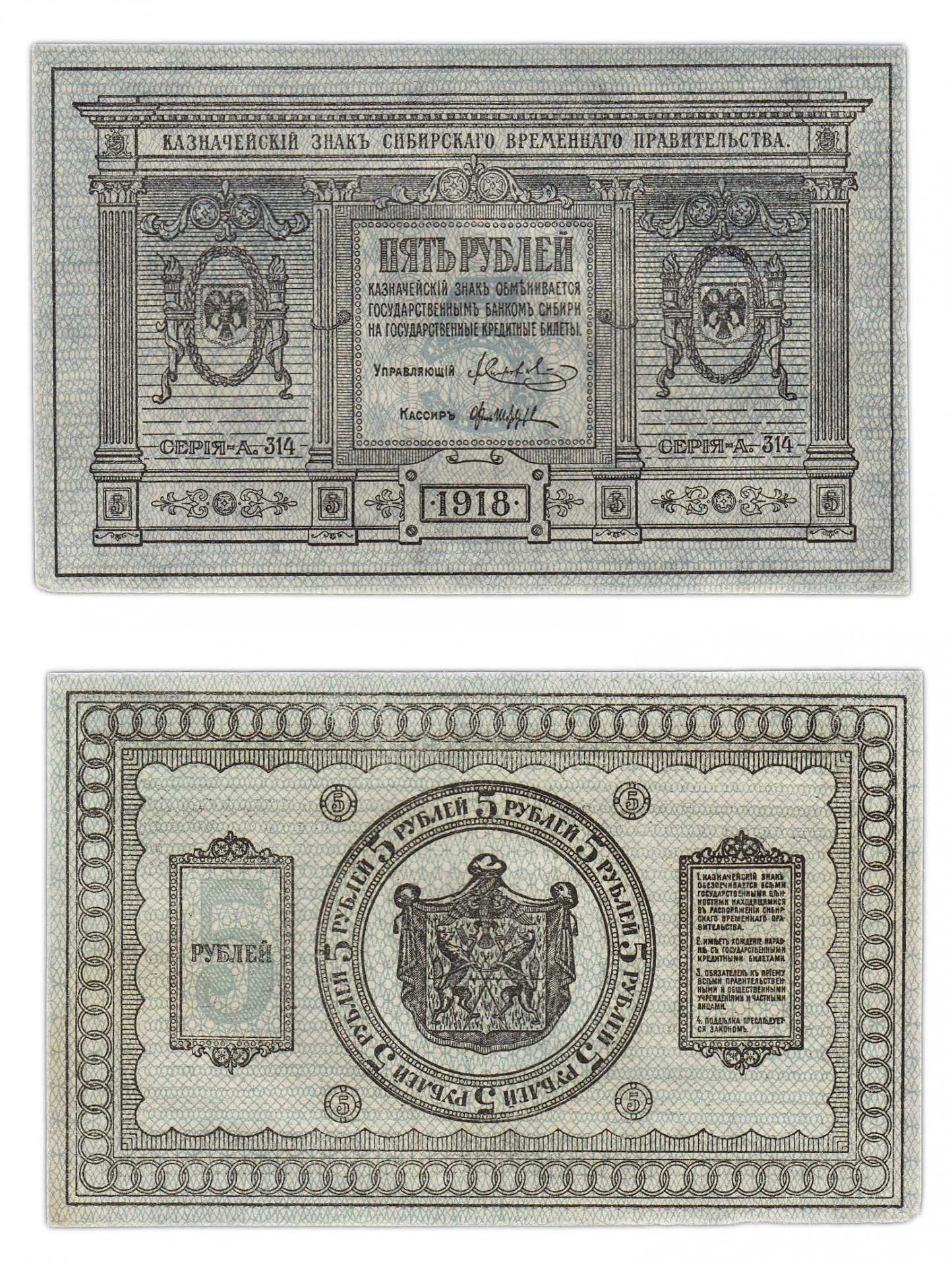 5 рублей 1918 монеты на английском языке
