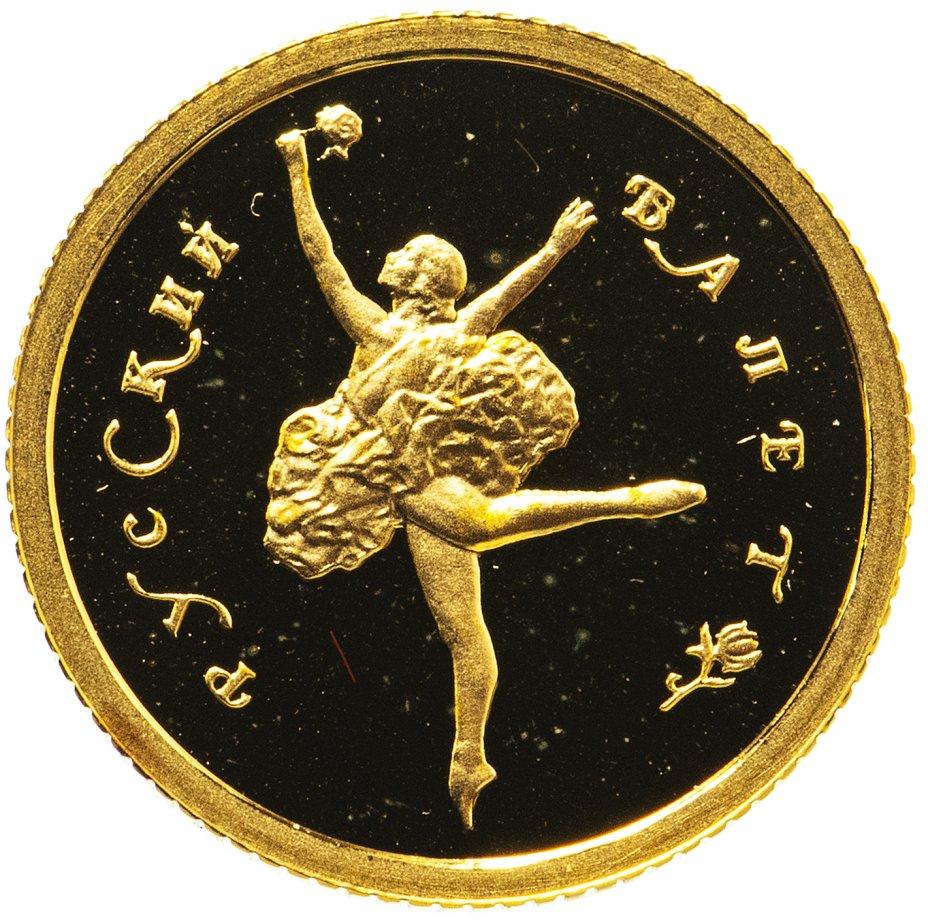 купить 10 рублей 1994 ММД Русский балет, золото