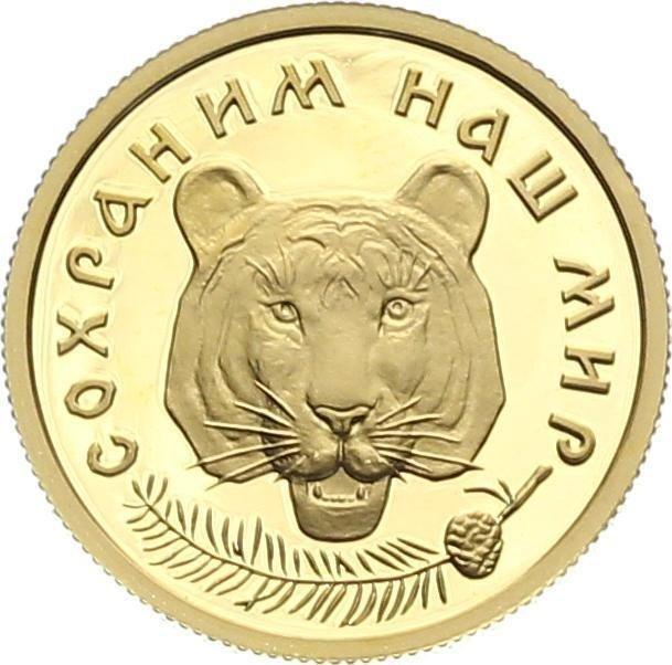 купить 50 рублей 1996 года ММД тигр Proof