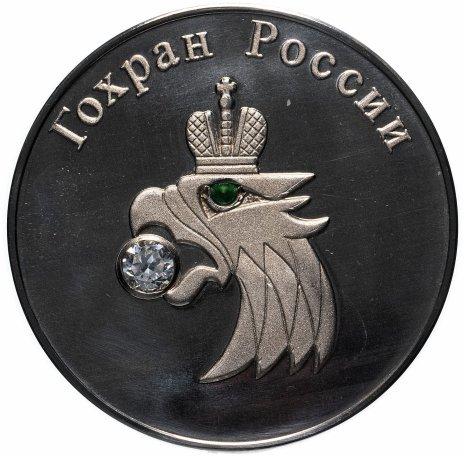"""купить Медаль """"Гохран Российской Федерации"""""""