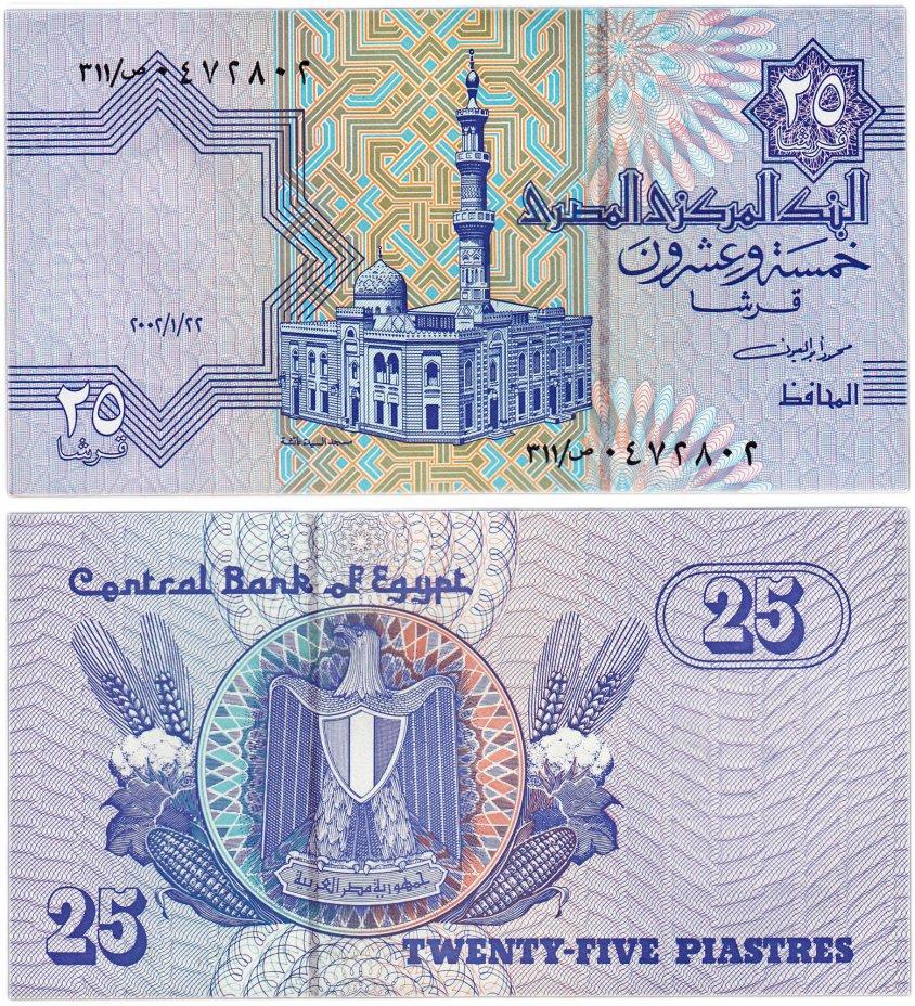 купить Египет 25 пиастр 2002 (Pick 57)