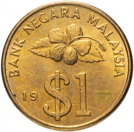 купить Малайзия 1 ринггит (ringgit) 1989-1993, случайная дата
