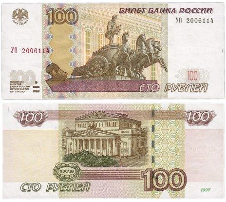 купить 100 рублей 2004 серия УО (опыт 2), замещенка в опытных сериях
