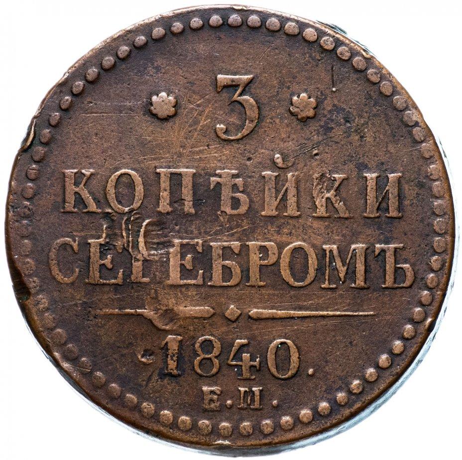 купить 3 копейки серебром 1840 ЕМ
