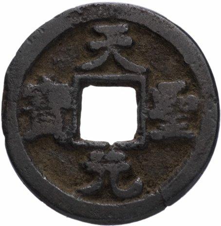 купить Северная Сун 1 вэнь (1 кэш) 1023-1031 император Сун Жэнь Цзун