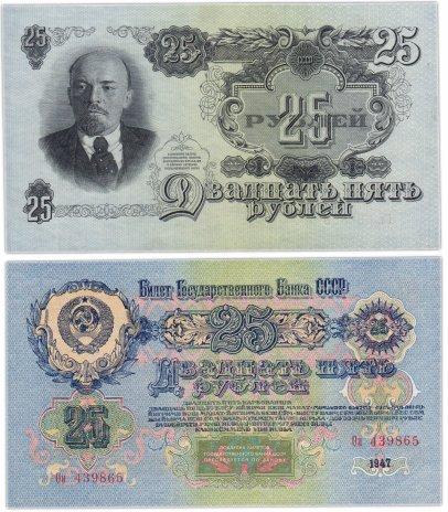 """купить 25 рублей 1947 16 лент в гербе, тип литер Большая/маленькая, шрифт """"У"""", В47.25.2А по Засько"""