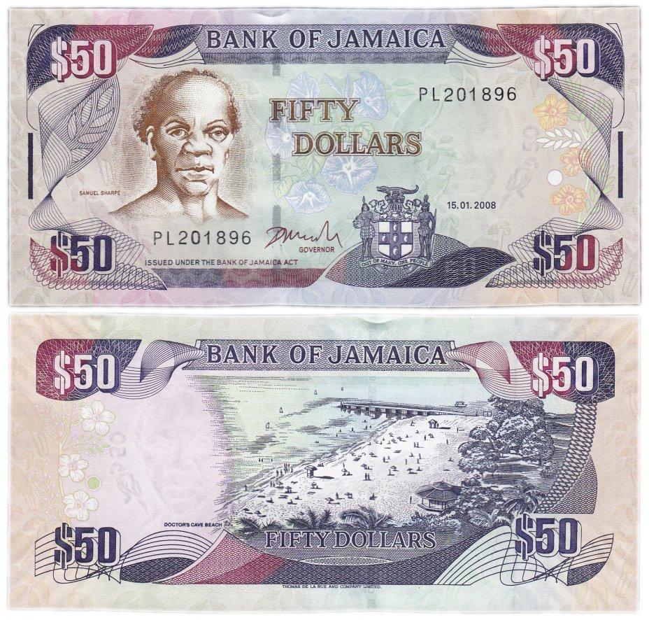 купить Ямайка 50 долларов 2008 (Pick 84c)