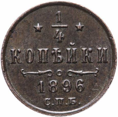 купить 1/4 копейки 1896 СПБ