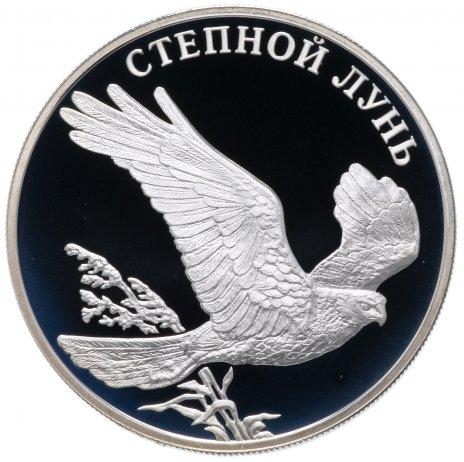 """купить 1 рубль 2007 СПМД Proof """"Красная книга - степной лунь"""""""