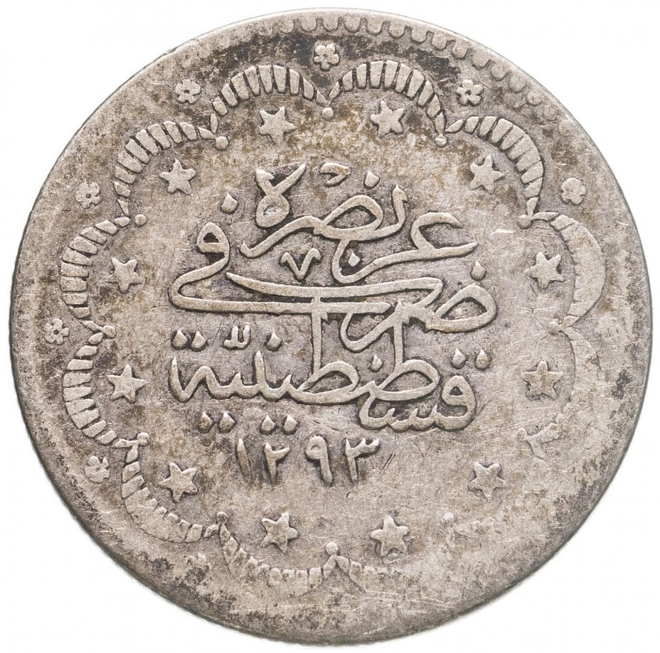 купить Османская империя 2 куруша (kurus) 1909