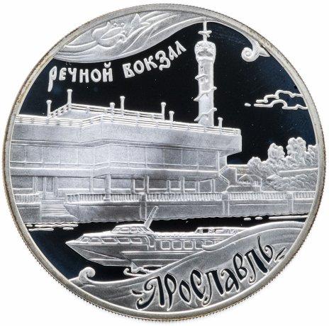 купить 3 рубля 2010 ММД Proof Ярославль (к 1000-летию со дня основания города)