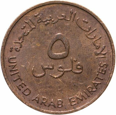 купить ОАЭ 5 филсов (fils) 1988