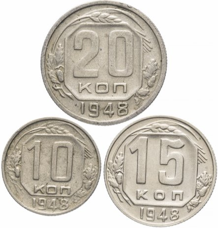 купить Набор монет 1948 года 10, 15 и 20 копеек (3 монеты)