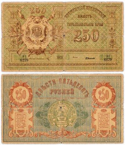купить Туркестан 250 рублей 1919