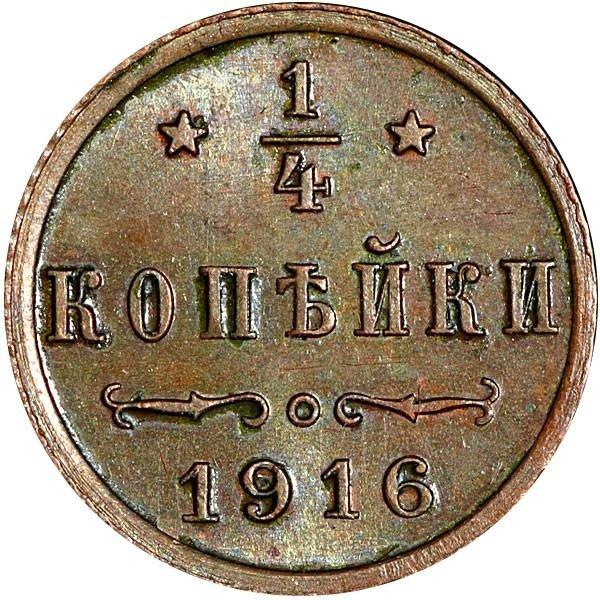 купить 1/4 копейки 1916 года