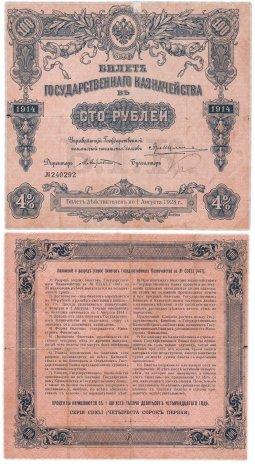 купить БГК Билет Государственного Казначейства 100 рублей 1914 директор Андреевский