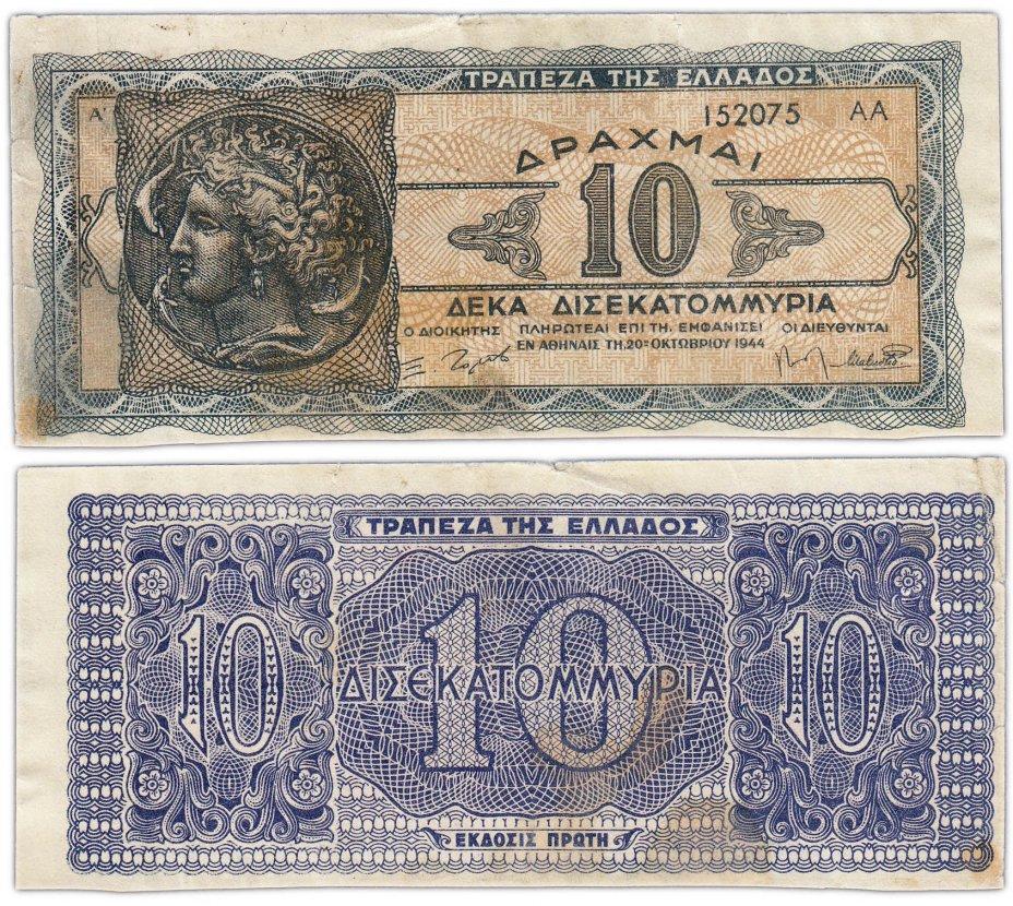 купить Греция 10000000000 драхм 1944 (Pick 134b)