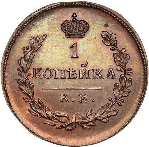 купить 1 копейка 1818 года КМ-ДБ новодел