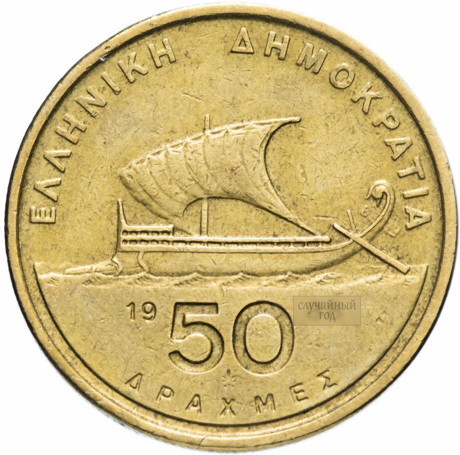 купить Греция 50 драхм 1986-2000 случайный год